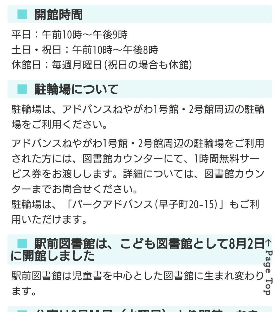 f:id:takumiinui:20210805191056j:plain