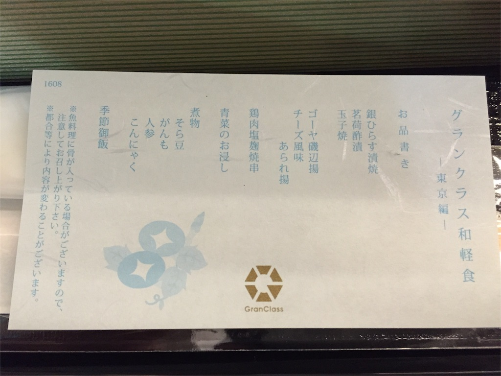f:id:takumikato1987106:20160822021651j:image