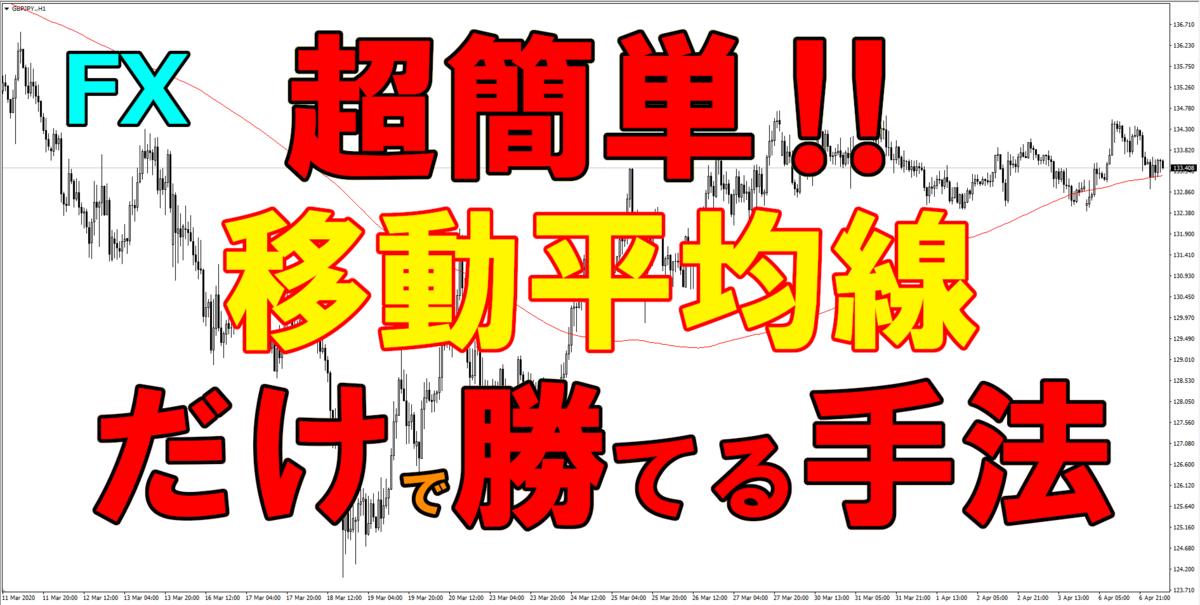 f:id:takumikogamiya:20200407134115p:plain