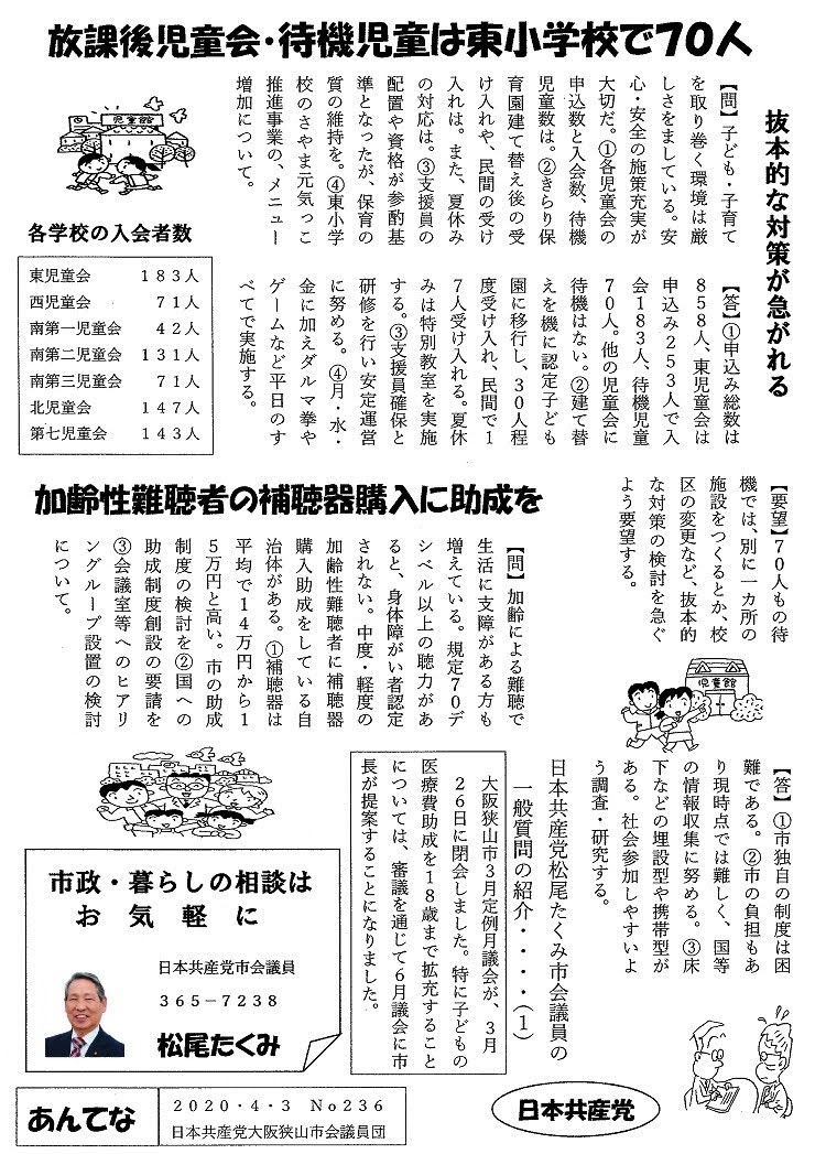 f:id:takumimatuo1944:20200408004954j:plain