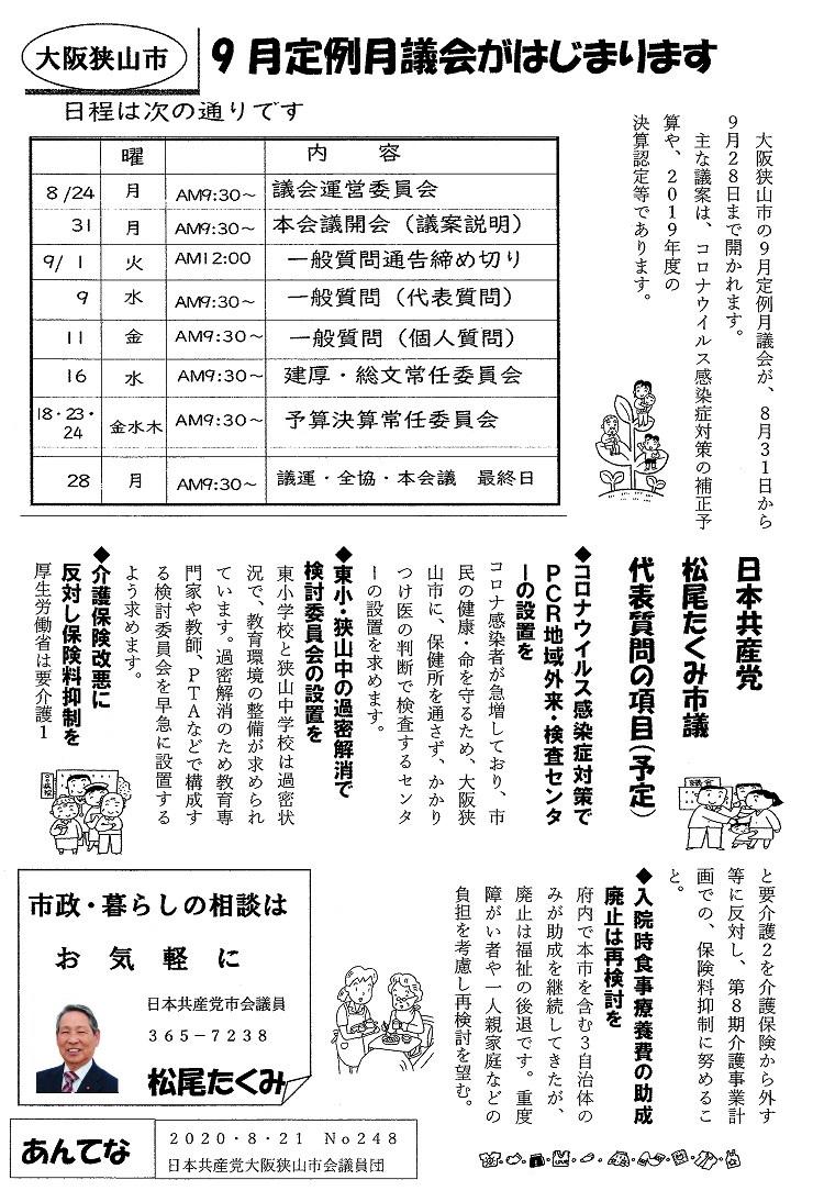 f:id:takumimatuo1944:20201031162757j:plain