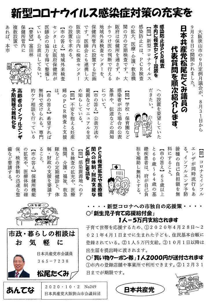 f:id:takumimatuo1944:20201031163019j:plain