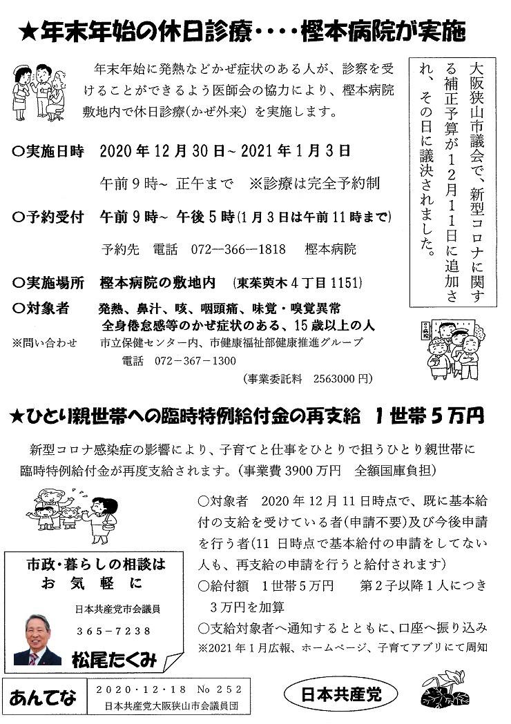f:id:takumimatuo1944:20201218102252j:plain