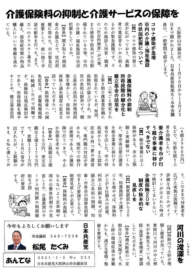 f:id:takumimatuo1944:20210108233704j:plain