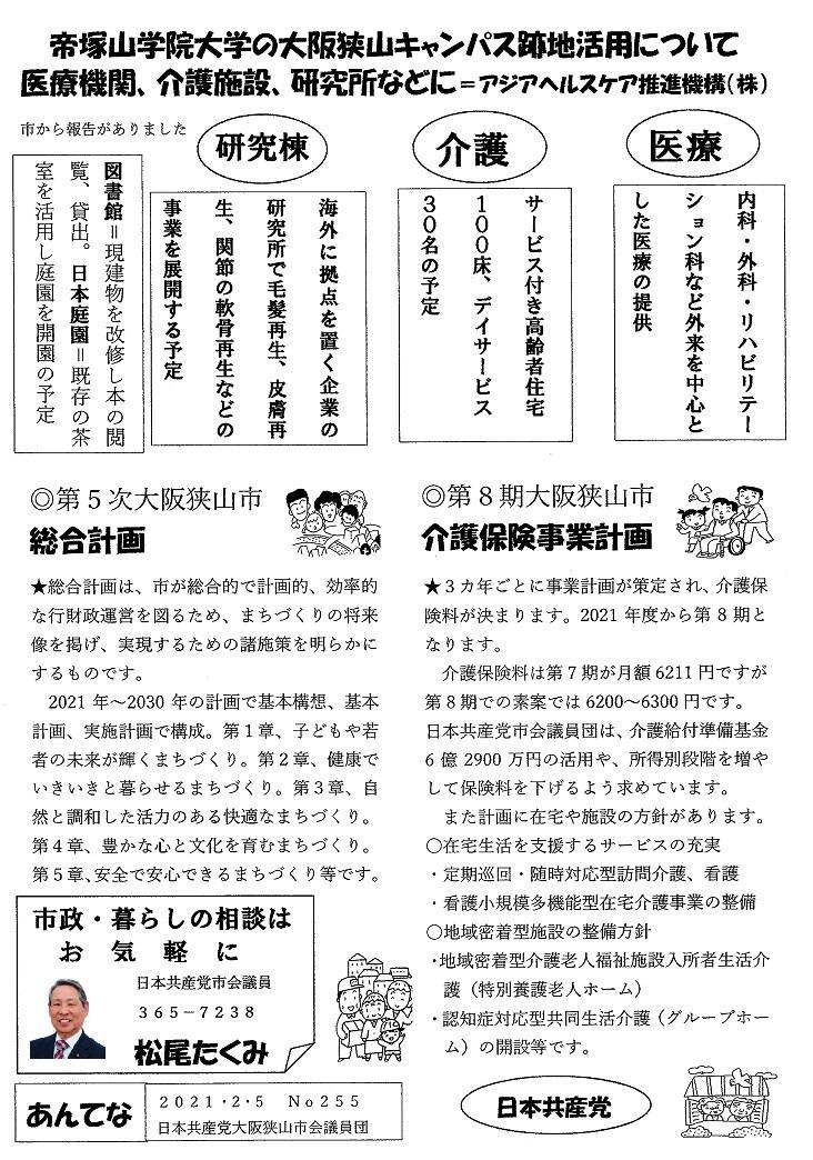 f:id:takumimatuo1944:20210205150744j:plain