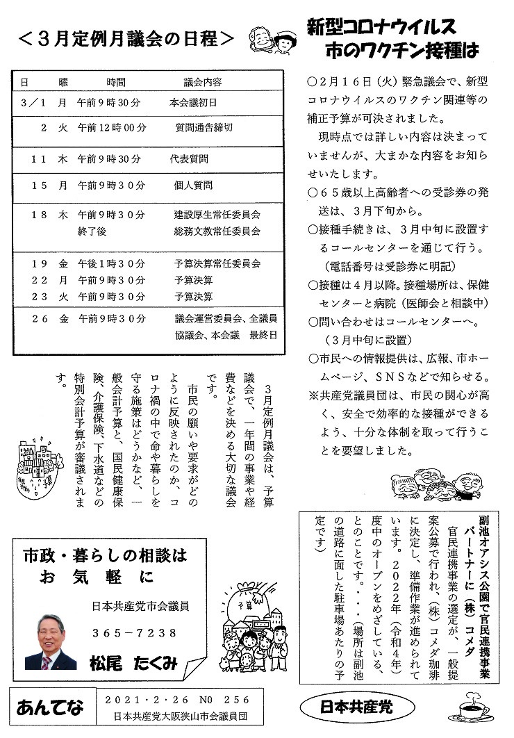 f:id:takumimatuo1944:20210226075943j:plain