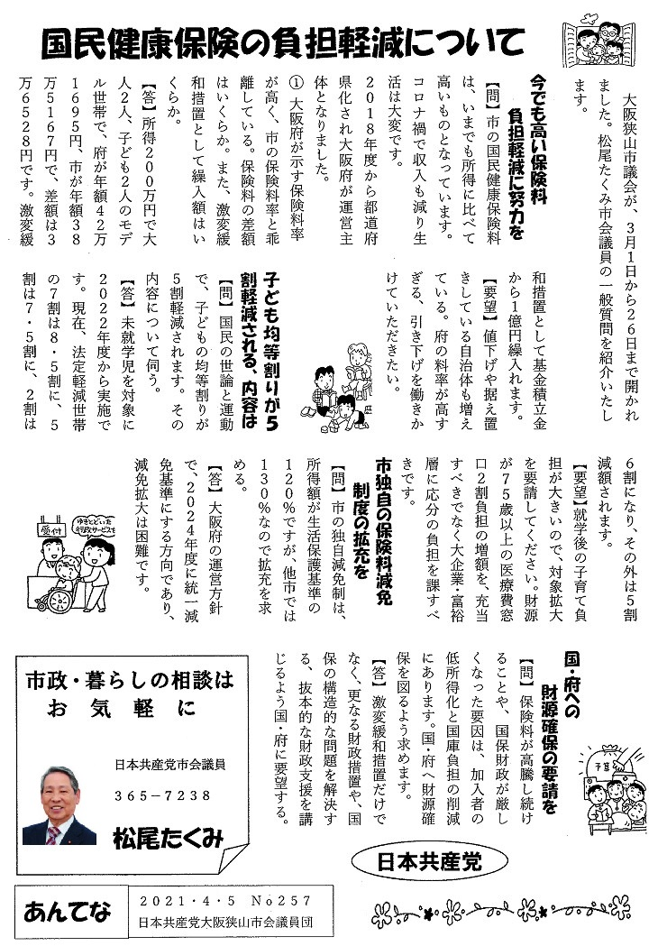 f:id:takumimatuo1944:20210406230224j:plain