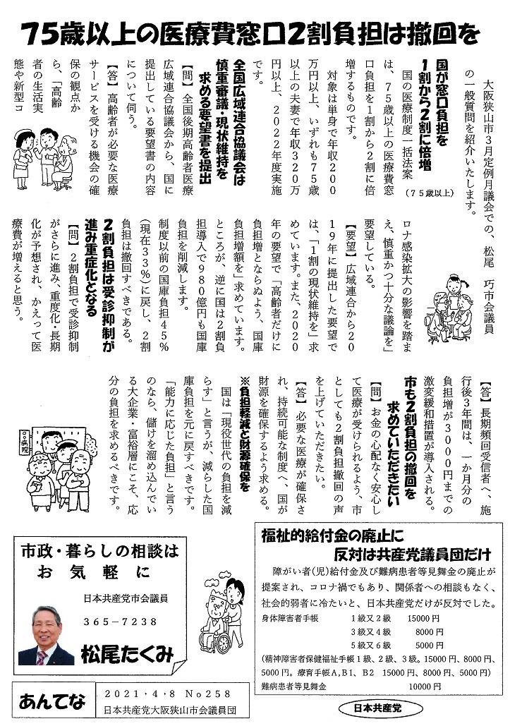 f:id:takumimatuo1944:20210409115720j:plain
