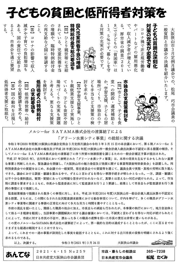 f:id:takumimatuo1944:20210420224933j:plain