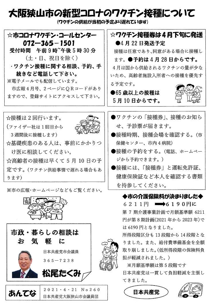 f:id:takumimatuo1944:20210421132904j:plain