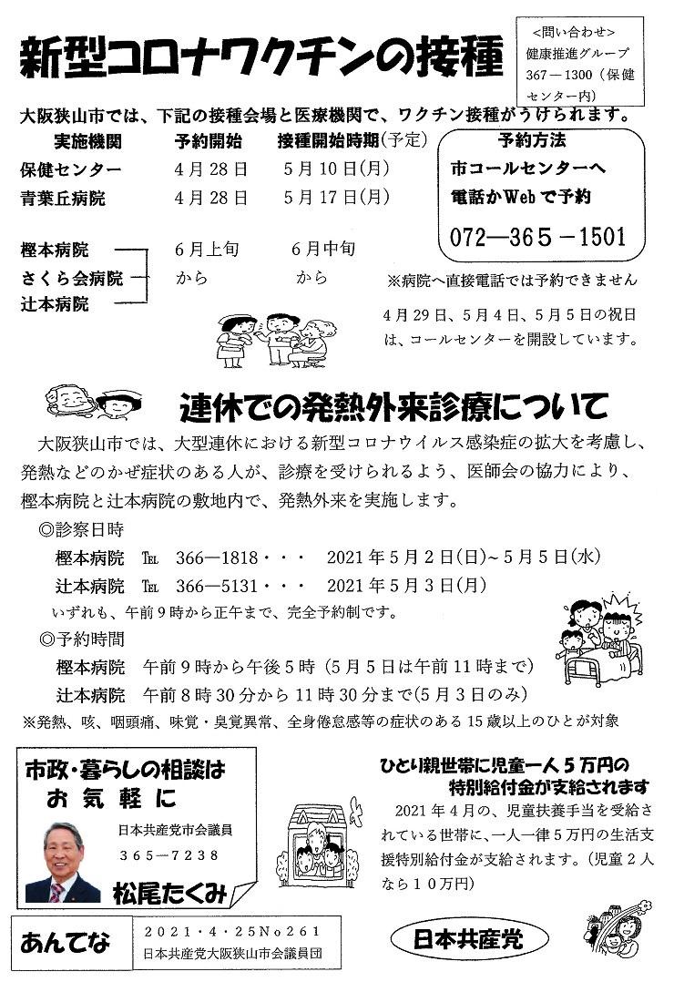 f:id:takumimatuo1944:20210428083245j:plain