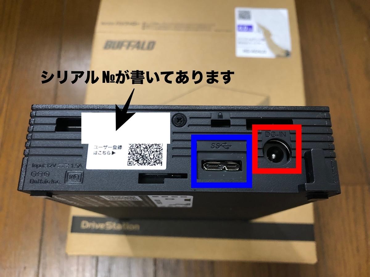 電源口USB差し込み口画像