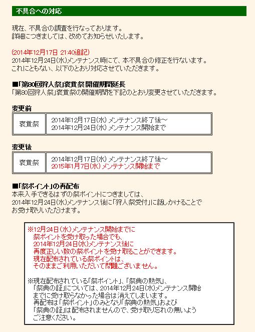 f:id:takumiyu0705:20141218083259p:image