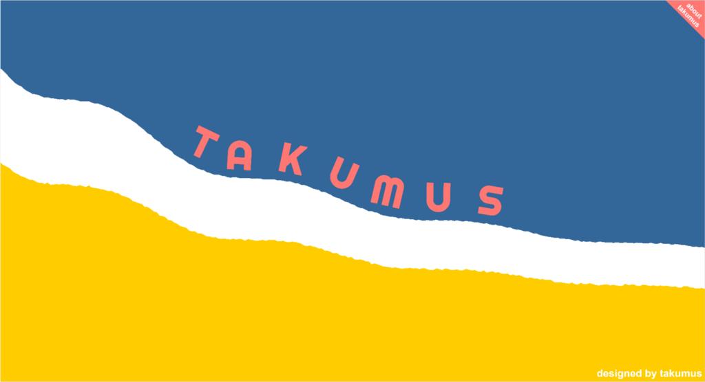f:id:takumus:20160904151315p:plain