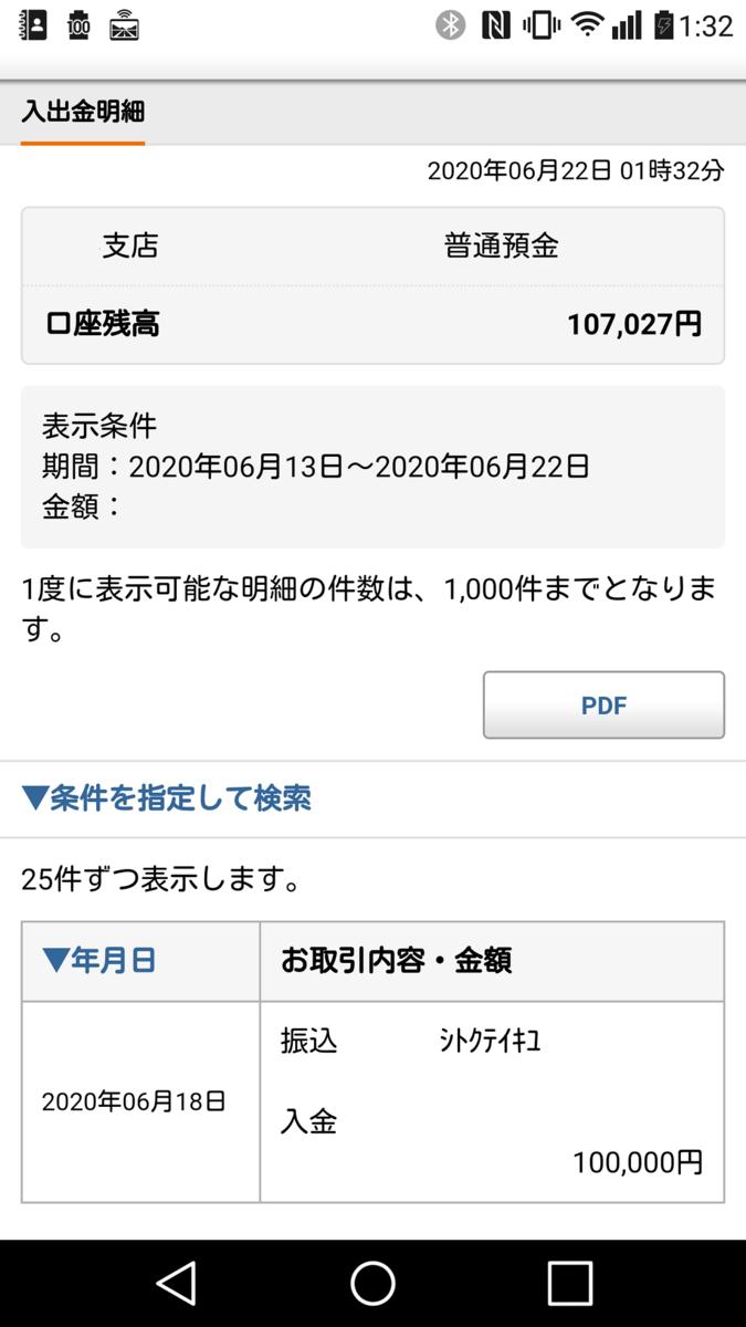 f:id:takupan2020:20200624225410p:plain