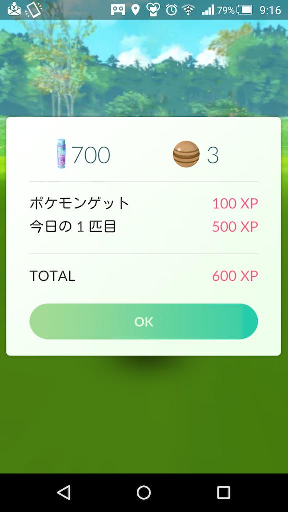 f:id:takuro0980:20161107121436p:image