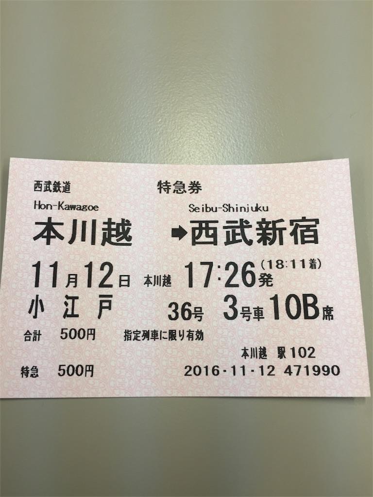 f:id:takuro0980:20161112184803j:image