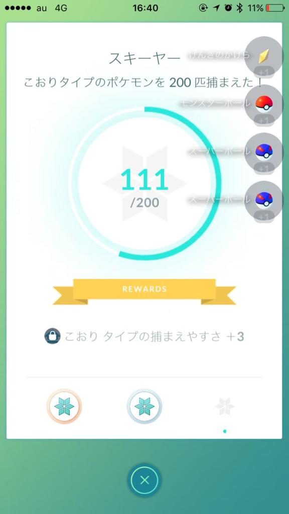 f:id:takuro0980:20161219082517p:plain