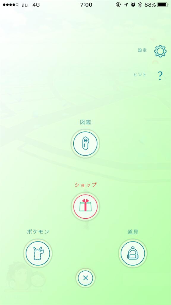 f:id:takuro0980:20161226070102p:image