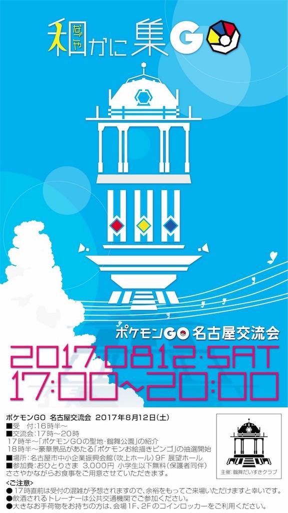 f:id:takuro0980:20170729092426j:image