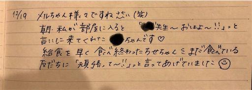 f:id:takuro1101:20191220010922j:image