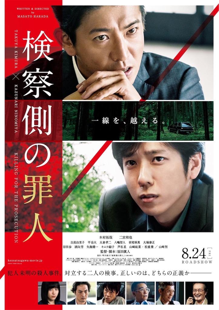 f:id:takuro901:20180825212916j:image