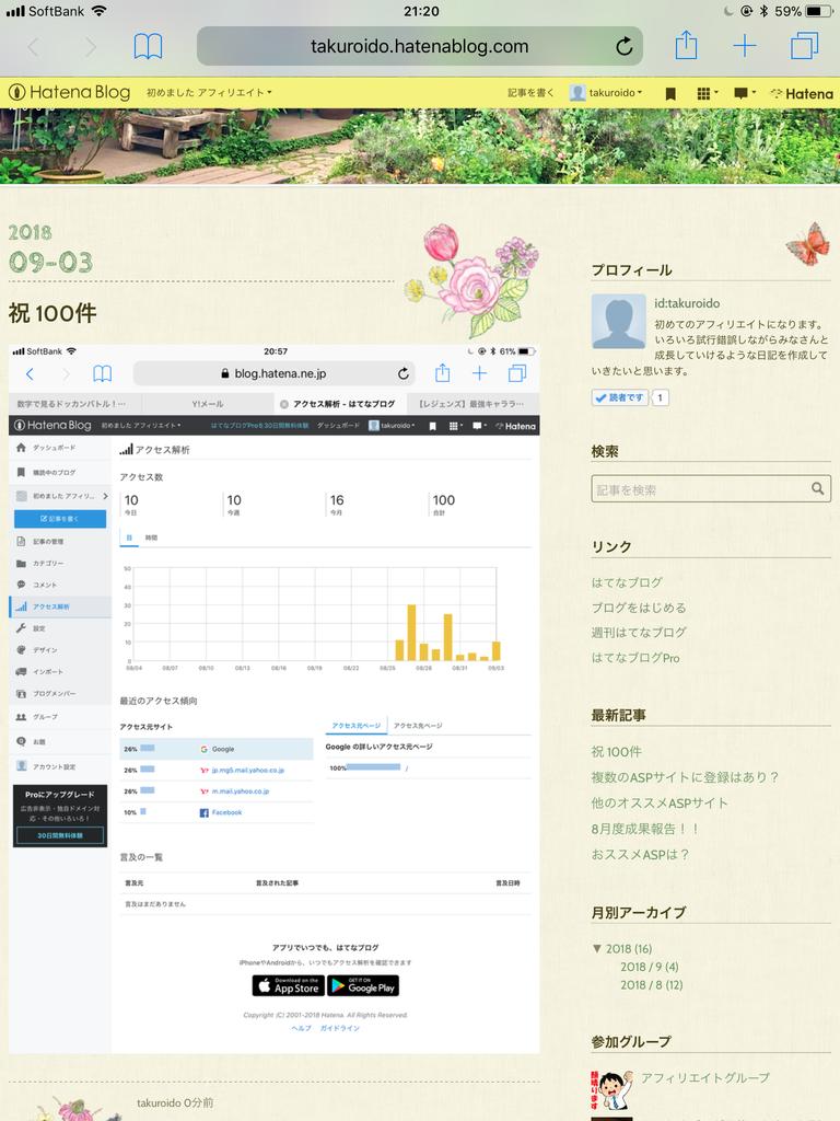 f:id:takuroido:20180903212214p:plain