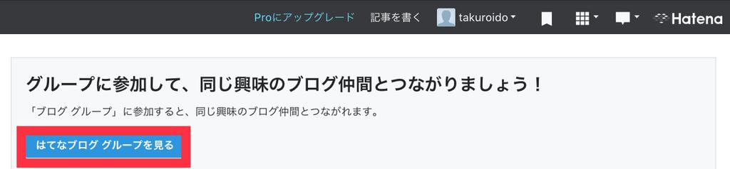 f:id:takuroido:20181209220638j:plain