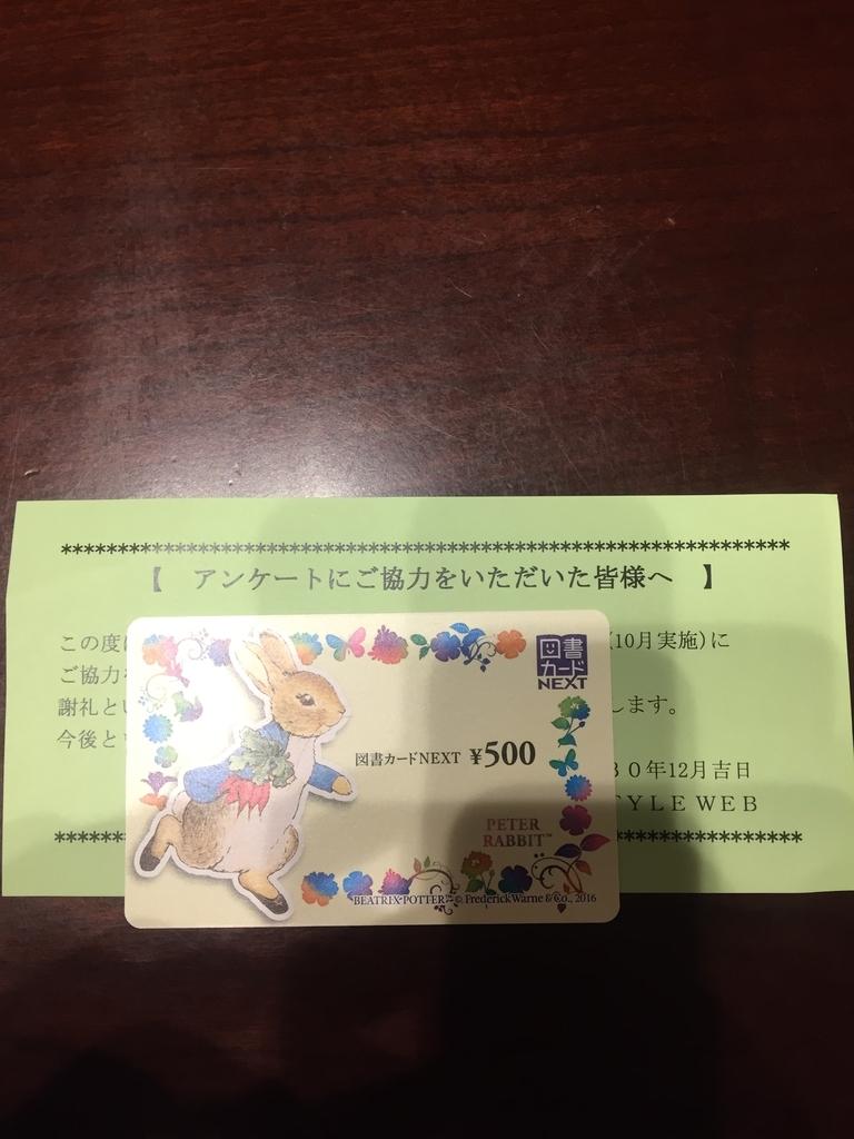 f:id:takuroido:20181219225041j:plain