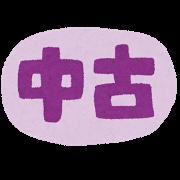 f:id:takuroq:20180114000059p:plain