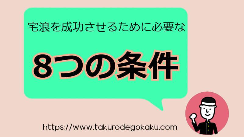 f:id:takuroudegokaku:20200416104109j:plain
