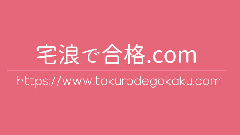 f:id:takuroudegokaku:20200416132314j:plain