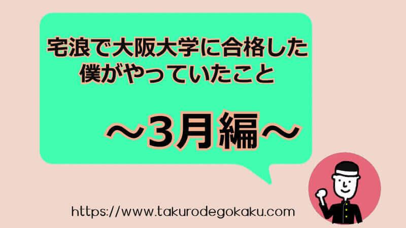 f:id:takuroudegokaku:20200503002937j:plain