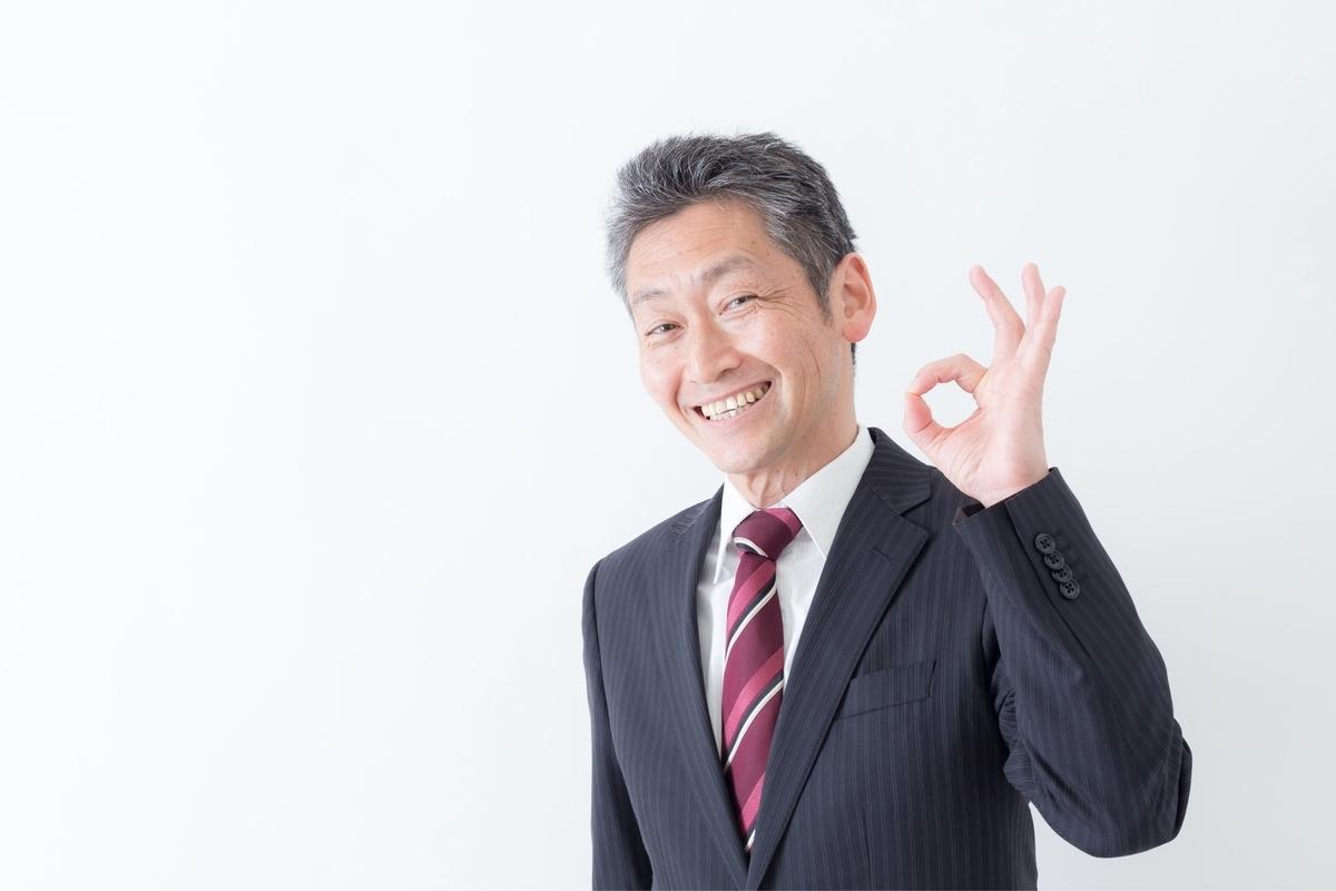 f:id:takuryuyamada:20210115092809j:plain