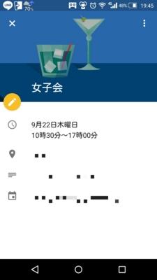 f:id:takusannokimochi:20160919210835j:plain