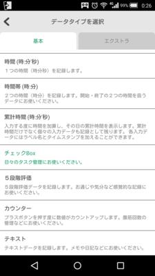 f:id:takusannokimochi:20160925081122p:plain