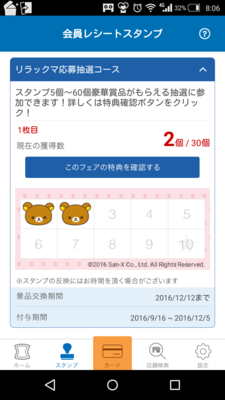f:id:takusannokimochi:20161016080744p:plain