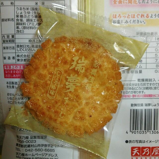 f:id:takusannokimochi:20161219202952j:image