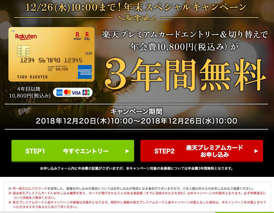 楽天プレミアムカード切り替えキャンペーン