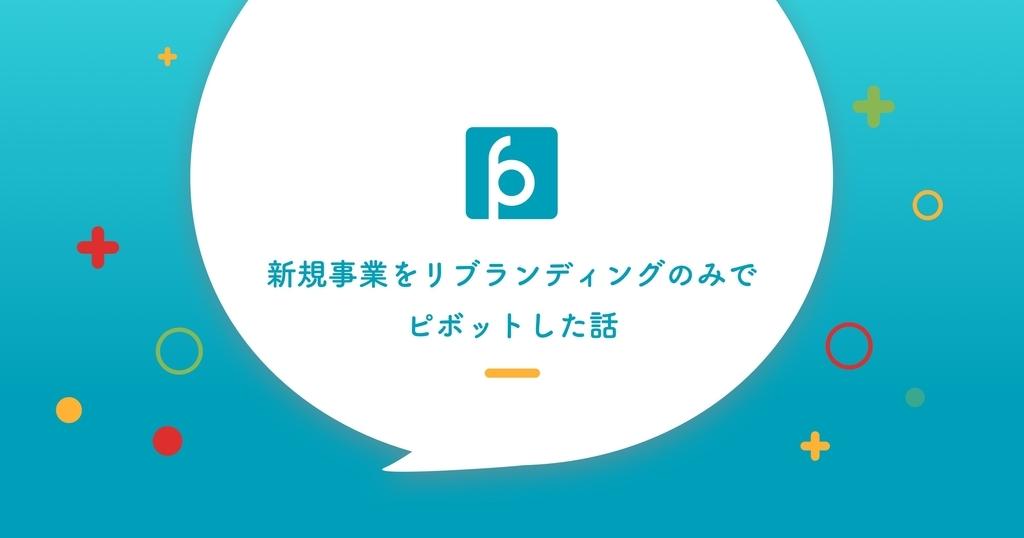 f:id:takuto-yao:20181025164100j:plain