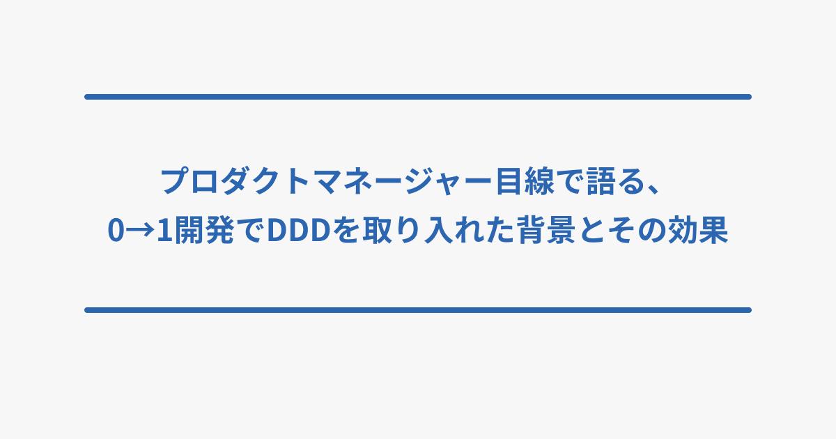 f:id:takuto-yao:20210720182406p:plain