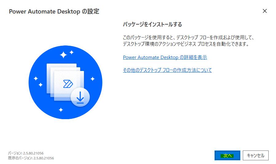 Power Automate Desktopのインストール開始
