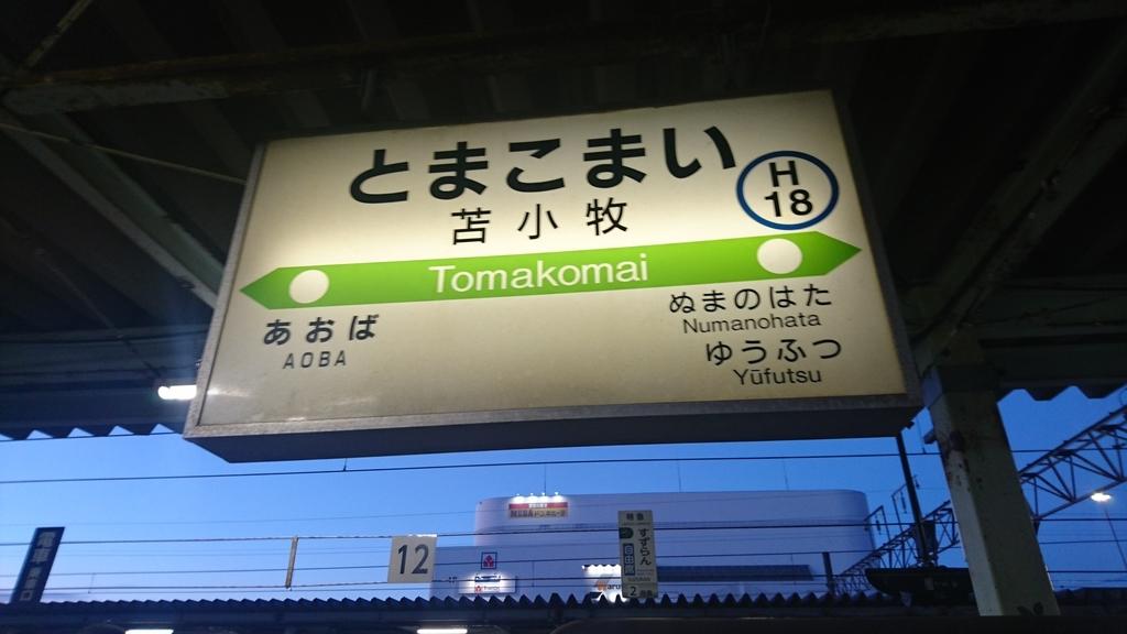 f:id:takuya-412338:20181018224210j:plain