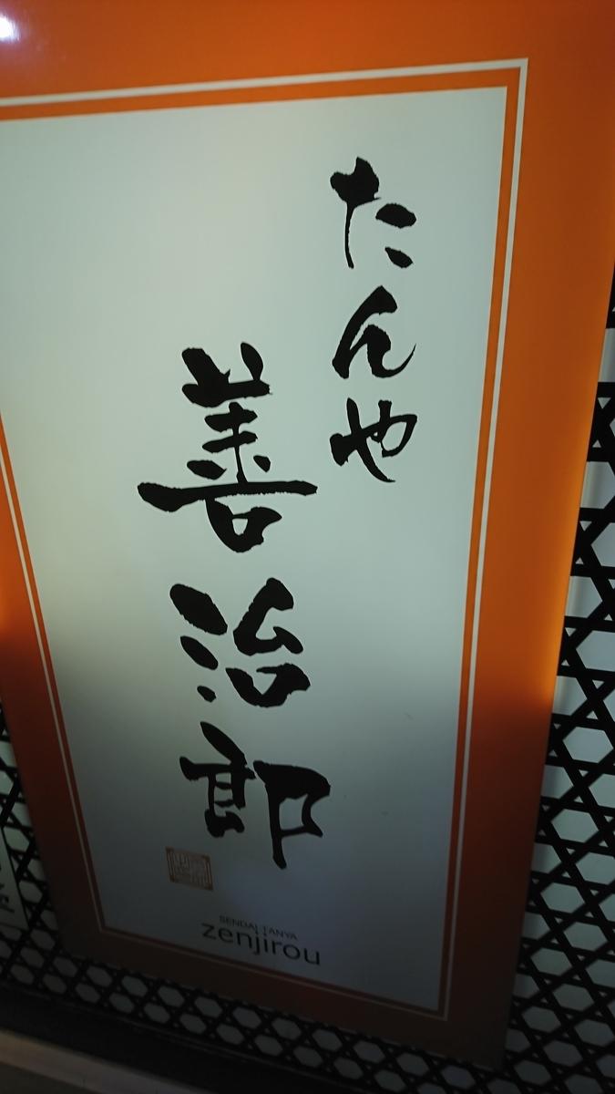 f:id:takuya-412338:20200122232506j:plain