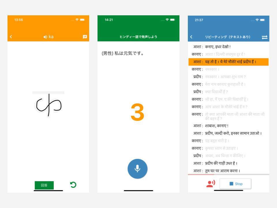 ヒンディー語 教材アプリ