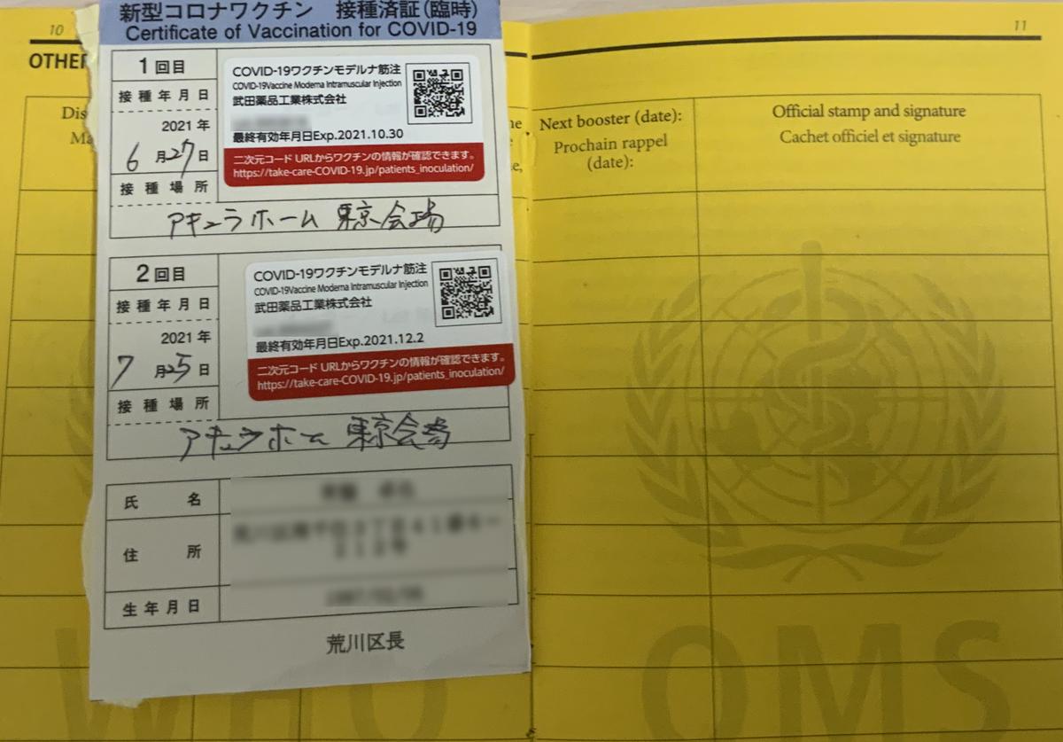 f:id:takuya0206:20210726171717p:plain