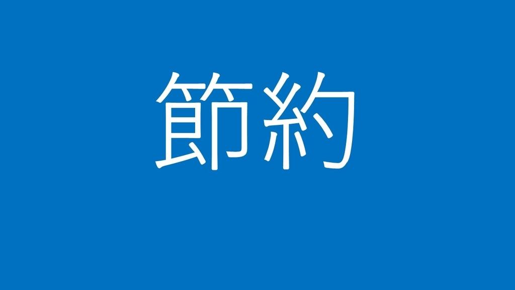 f:id:takuya03:20181205231030j:plain