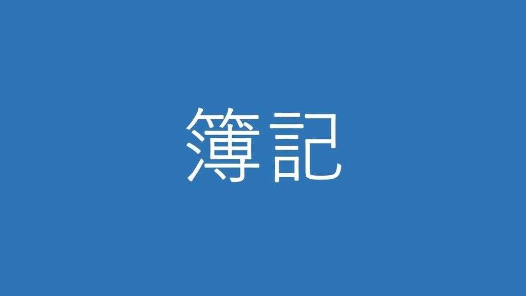 f:id:takuya03:20181212225038j:plain
