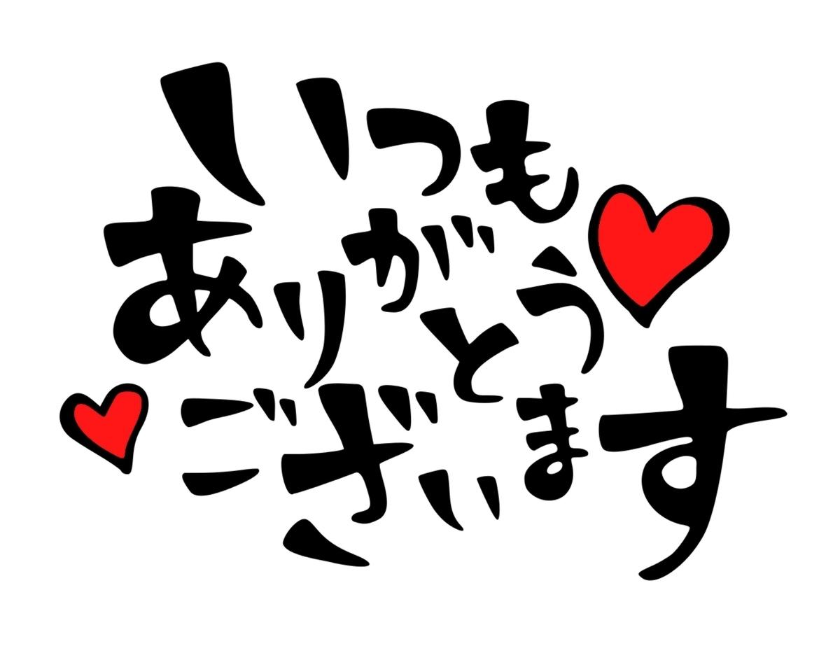 f:id:takuya0709:20200831025246j:plain