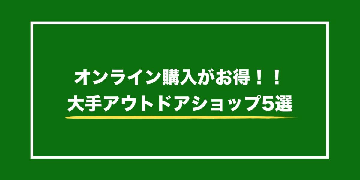 f:id:takuya3924:20190616154030p:plain